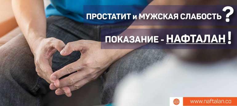 Нафталан при простатите профилактика простатита регулярное семяизвержение